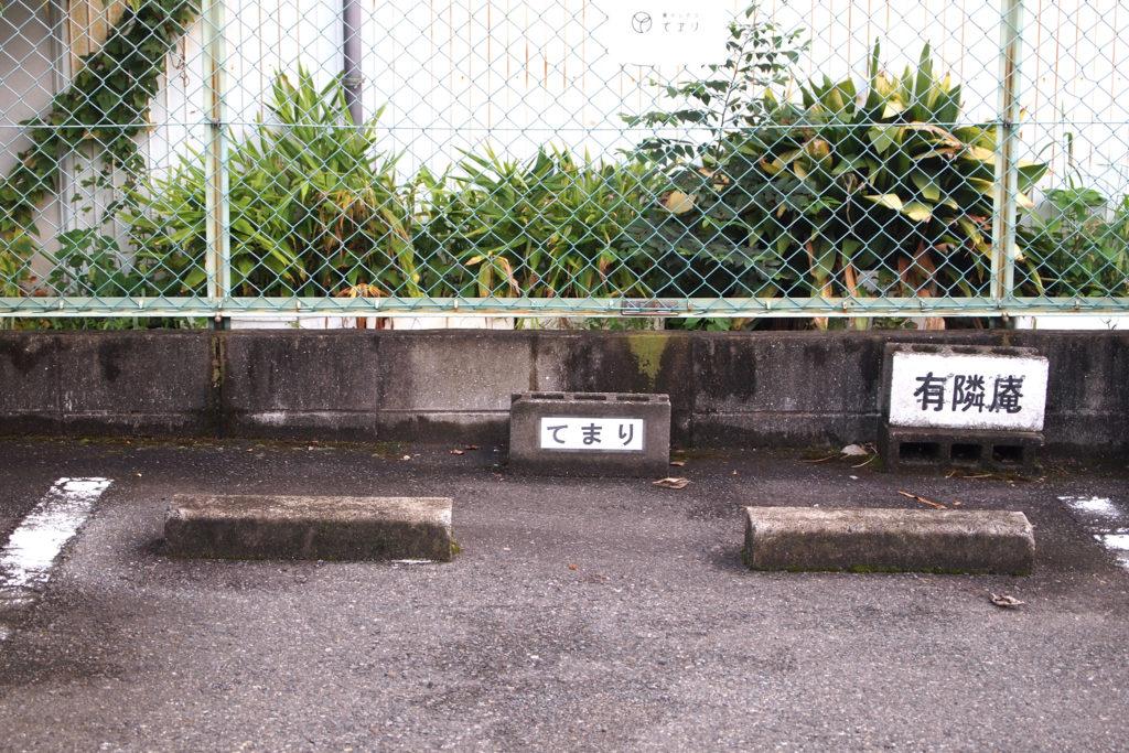倉敷美観地区の宿『暮らしの宿 てまり』への車でのアクセス方法
